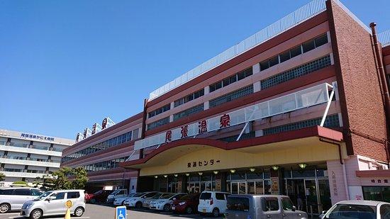 Owari Onsen Tokai Center
