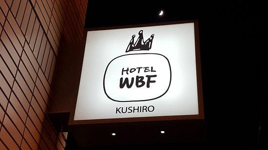 ホテルWBF釧路 サイン