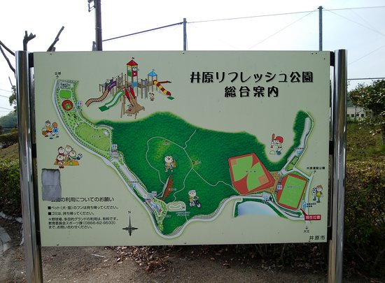 Ibara, ญี่ปุ่น: 広い公園だ