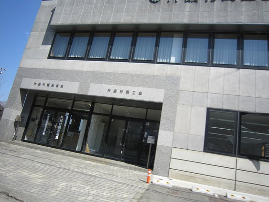 Katashina-mura, Japan: この左下が観光協会です