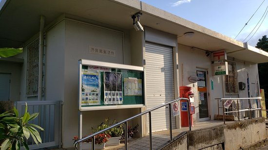 Hateruma Post Office