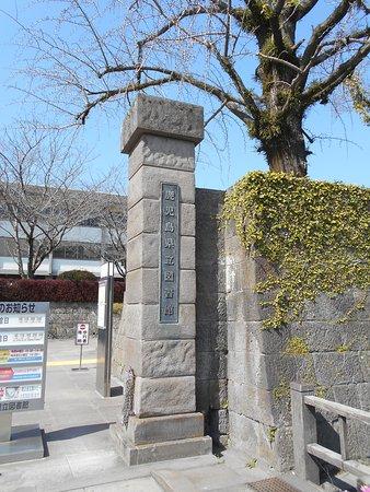 Kagoshima Prefectural Library