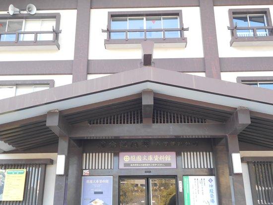 Terukuni Museum