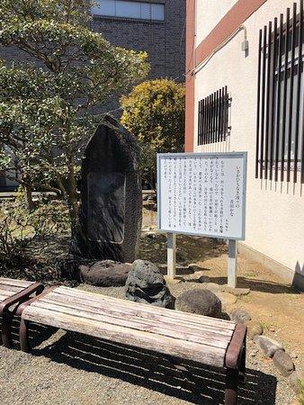 Yoneyama Umekichi Memorial Hall
