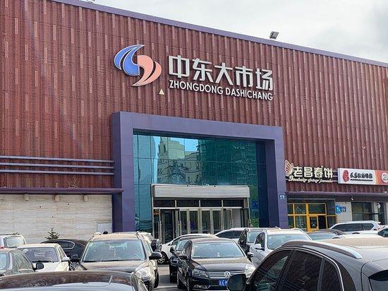 Changchun, China: 中東大市場