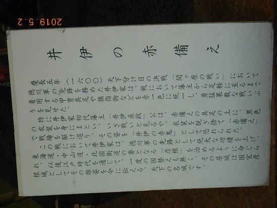 彦根市観光協会 内に展示してある井伊の赤備え説明文