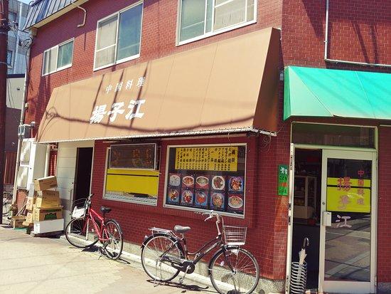 Yosuko: お店の外観