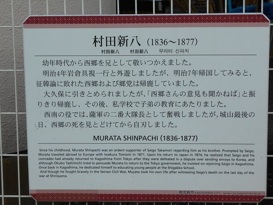 Murata Shimpachi's Birthplace Monument