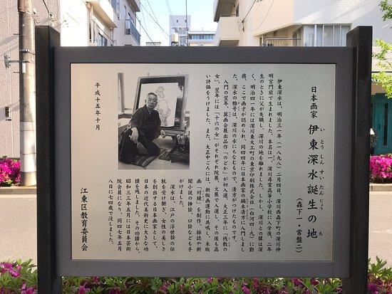 Koto, Japón: 伊東深水誕生の地