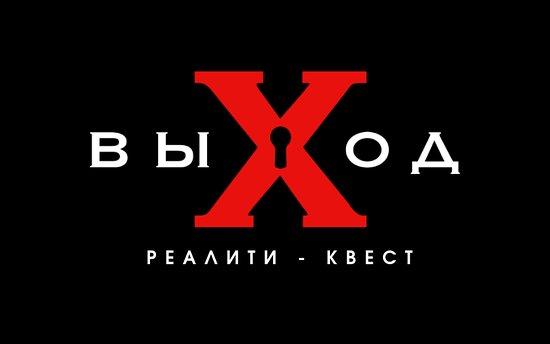 """בלאשיחה, רוסיה: Реалити - квест """"выХод"""". Захватывающие квесты в реальности в г.Балашиха. Квест """"Таинство закона"""". Хоррор - квест """"Хозяин"""" """