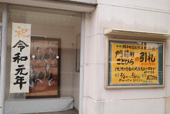 ‪Act Kotohira Municipal Gallery‬