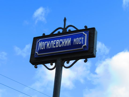 Mogilevskiy Bridge