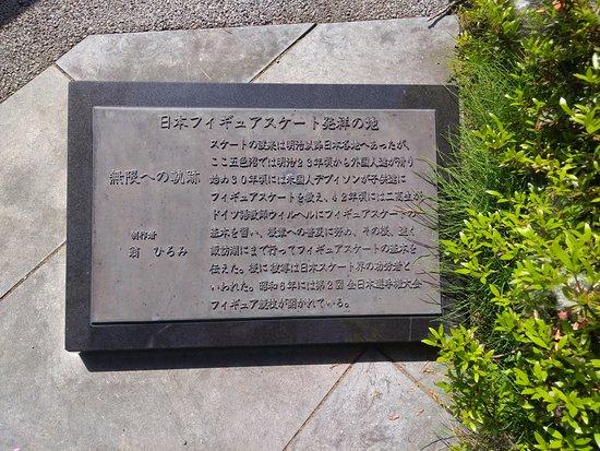 Goshikinuma Pond: プレート