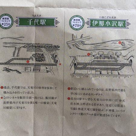 天龍村, 長野県, 秘境駅