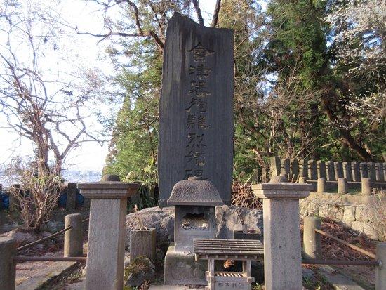 Aizu Hanjunnanreppu Monument