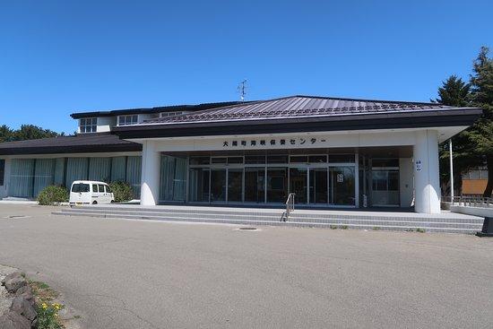 Oma Onsen Kaikyo Hoyo Center