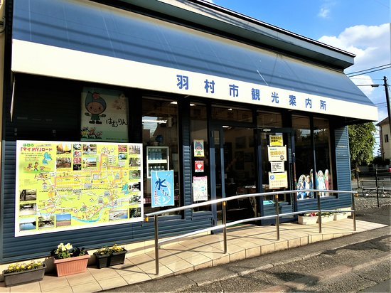 Hamura City Tourist Information Center