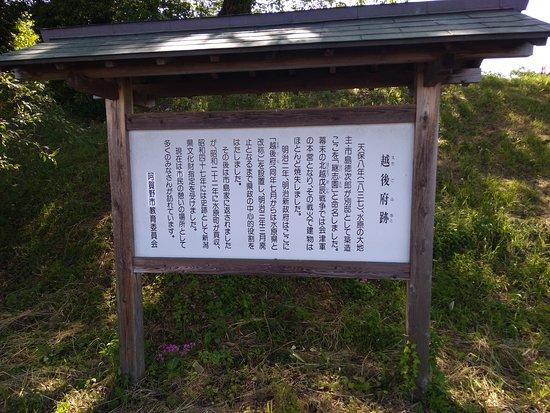 Echigofu Ruins