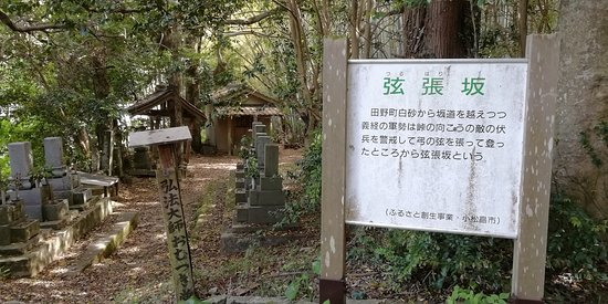 Tsurumaki Slope