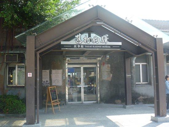 旧打狗驿故事馆