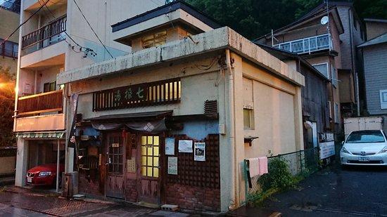 Shibu Onsen Nanabanyu Nanakurinoyu