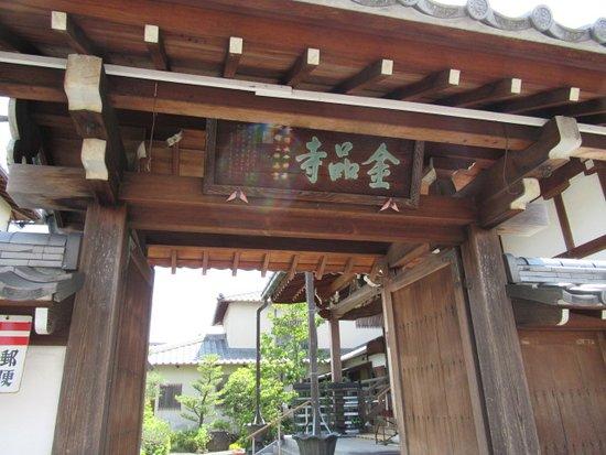 Konpo-ji Temple