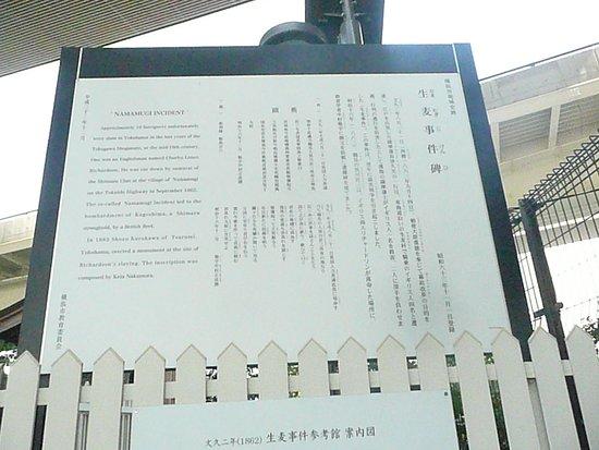Namamugi Incident Monument: 生麦事件の案内板