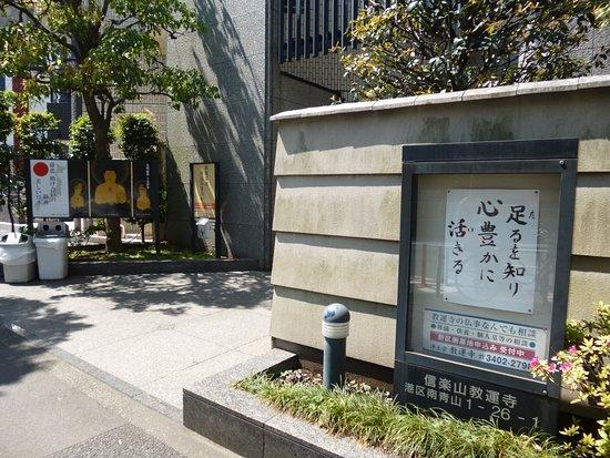 Kyoun-ji Temple