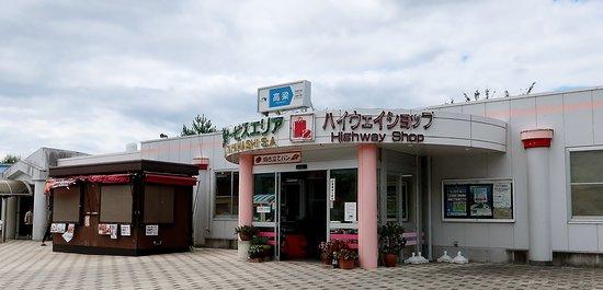 Takahashi, Japonia: 岡山道唯一のSA