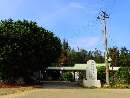 Aragaki Norio Minyo Kenkyujo