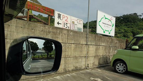 Tosen Okinawa 사진
