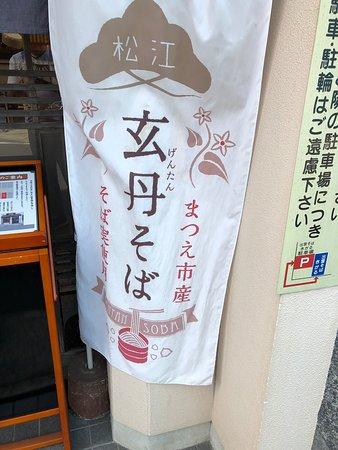 Izumo Soba Kigaru ภาพถ่าย