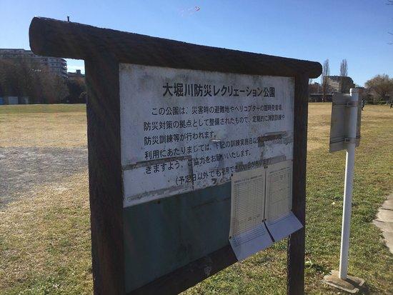 Ohorikawabosai Recreation Park: 大堀川防災リクリエーション公園