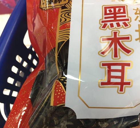 上海中山公園地鐵站旁的大賣場─家樂福(Carrefour)商品