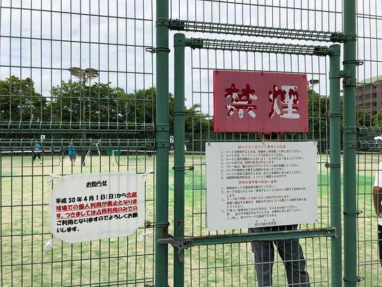 Matsue Kita Tennis Field