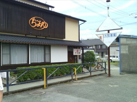 Yamaga, Japonsko: 駐車場から撮影した外観