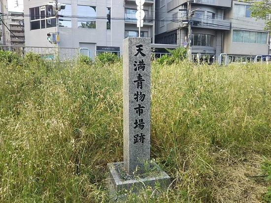 Monument of Temma Aomono Ichiba Remains