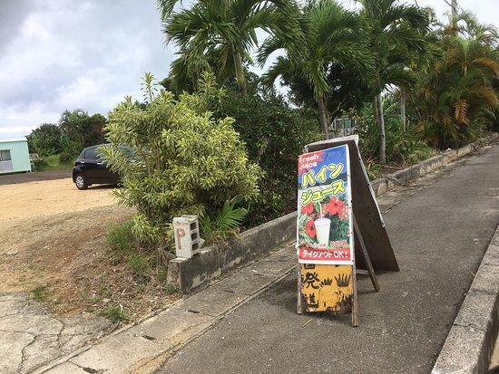 Ibaruma Farm Fruits Chokubaijo张图片
