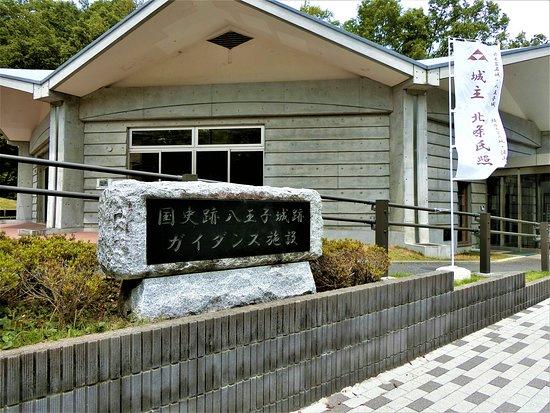 The Site of Hachioji Castle Guidance Facility