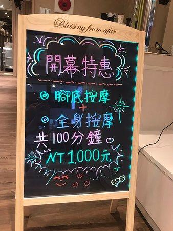 台灣松山: 足印足體養生會館