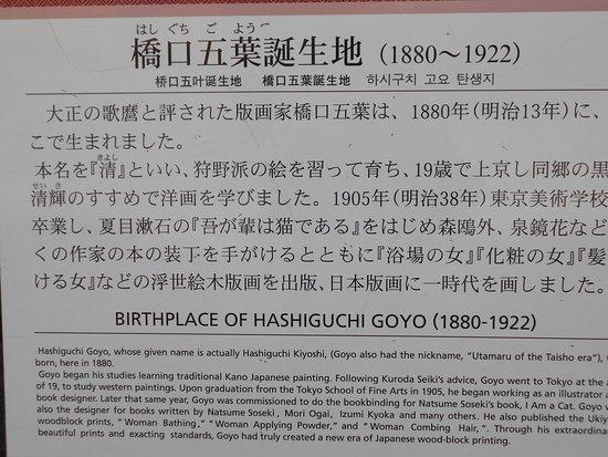 Birthplace of Goyo Hashiguchi