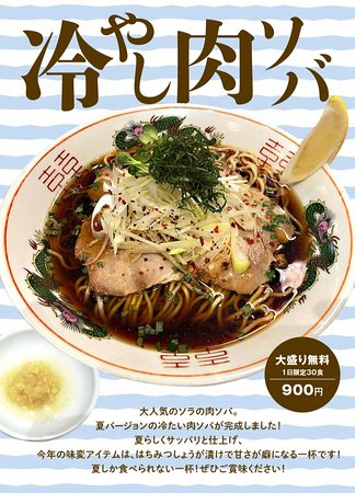 Soranoiro Tonkotsu & Kinoko Kyobashi: To survive hot and humid summer in Japan, we launched a seasonal limited cold Ramen now!!  It's 900yen and extra portion of noodle is available by free of charge 😉.  Don't miss it!!