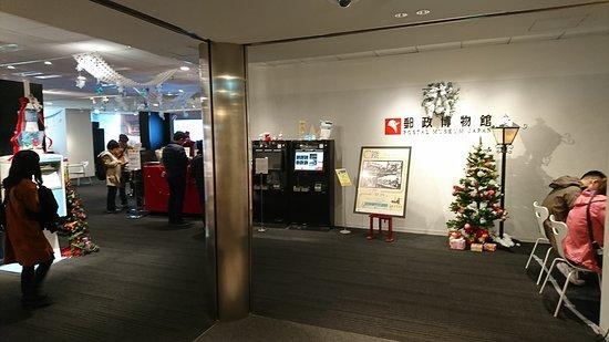 Postal Museum Japan: 入り口