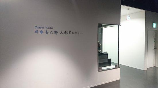 Kawamoto Kihachiro Doll Gallery