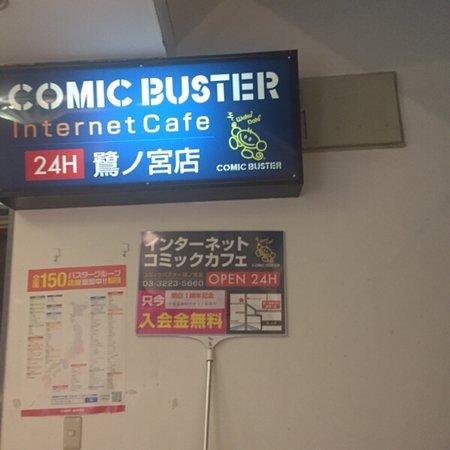 Comic Buster Saginomiya