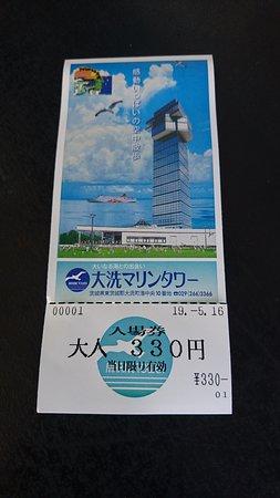 Oarai Marine Tower: 大洗海洋塔門票