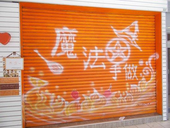 Mo Fa Shou Zuo Hong Bei Ben Pu DIY Bakery