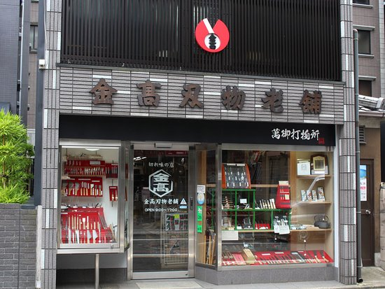 Kanetaka Hamono Roho