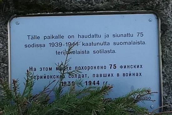 Памятный знак, посвященный финским воинам погибшим в период советско-финской войны около Лютеранской церкви Преображения Господня, июнь