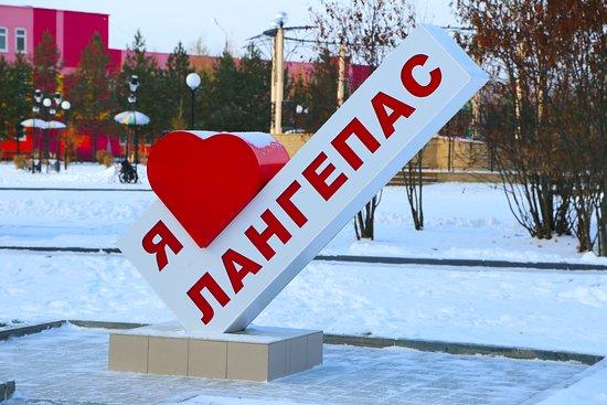 Langepas, Russia: Я Люблю Лангепас!